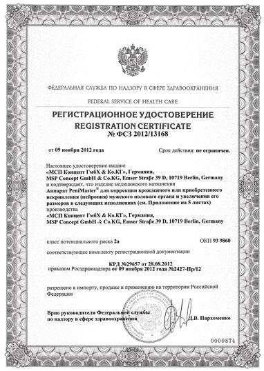 Регистрационное удостоверение PeniMaster